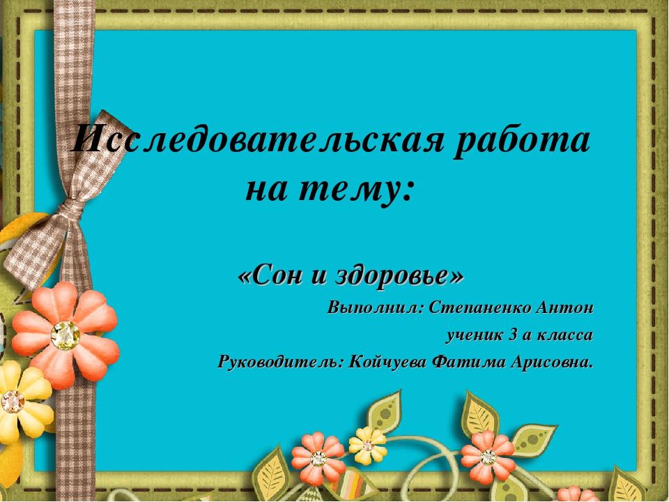 Исследовательская работа на тему: «Сон и здоровье» Выполнил: Степаненко Антон...