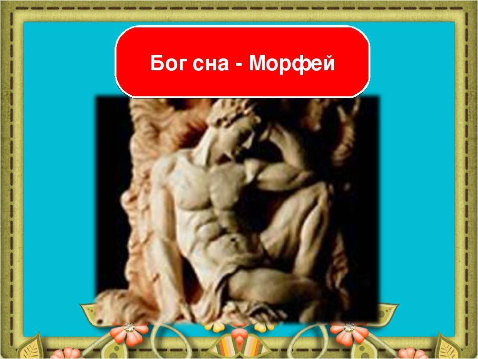Бог сна - Морфей