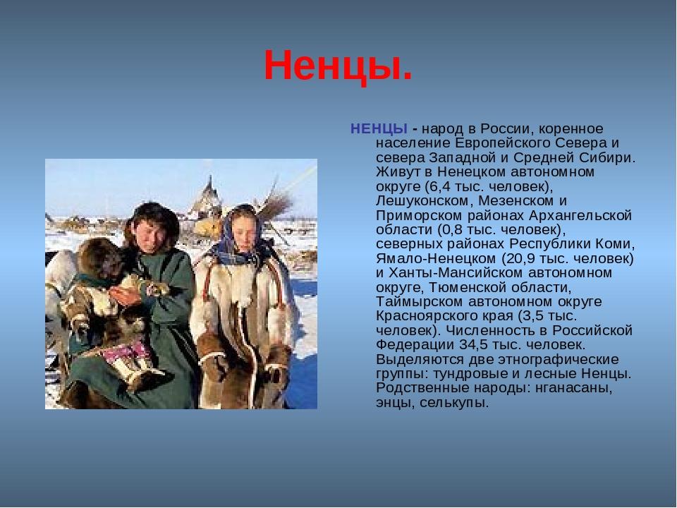 Доклад про народы россии