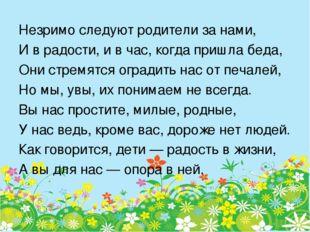 Незримо следуют родители за нами, И в радости, и в час, когда пришла беда, Он