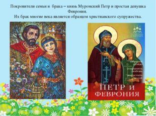 Покровители семьи и брака – князь Муромский Петр и простая девушка Феврония.