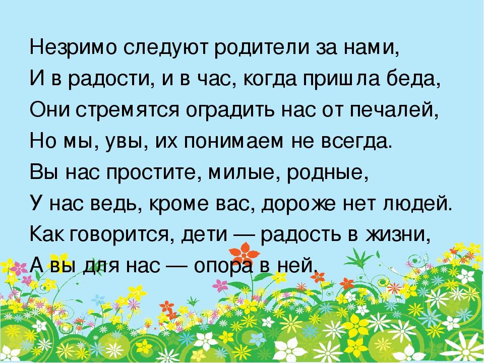 Незримо следуют родители за нами, И в радости, и в час, когда пришла беда, Он...