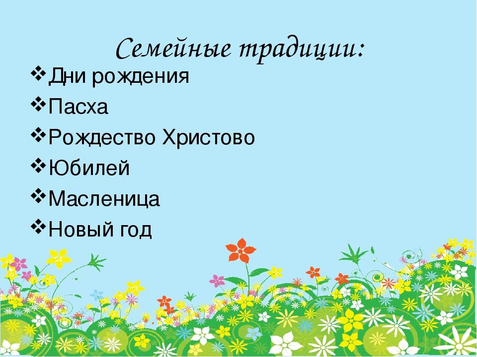 Семейные традиции: Дни рождения Пасха Рождество Христово Юбилей Масленица Нов...