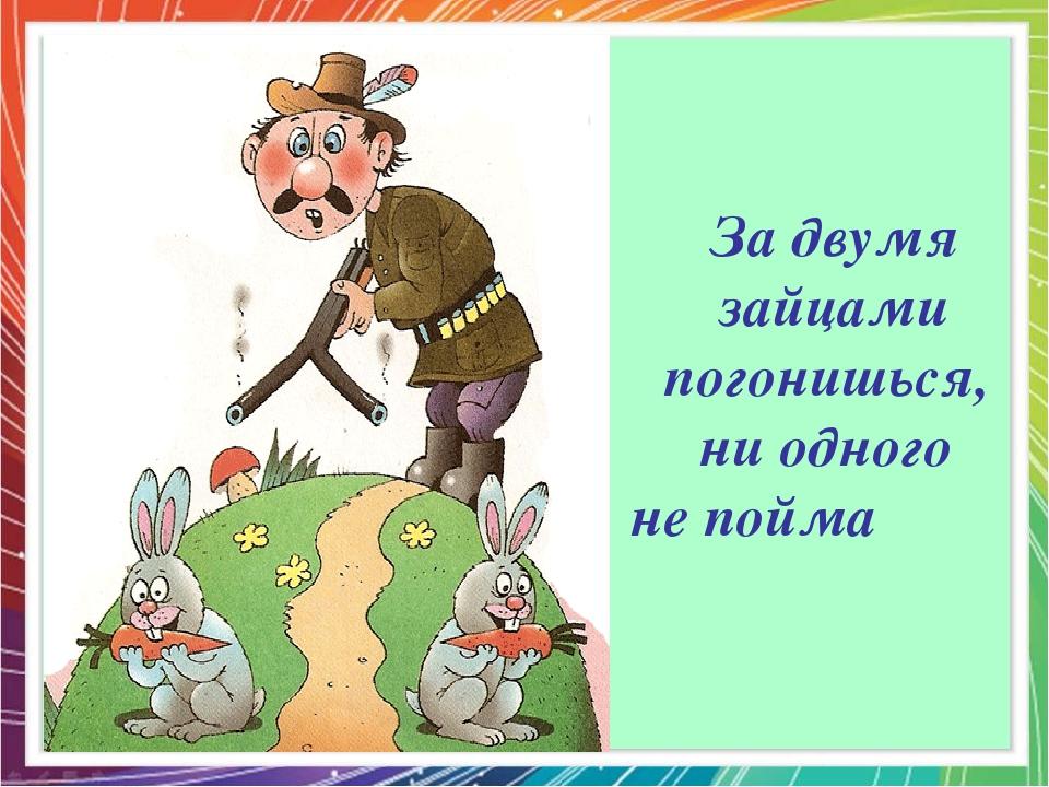 Где найти на картинке зайца