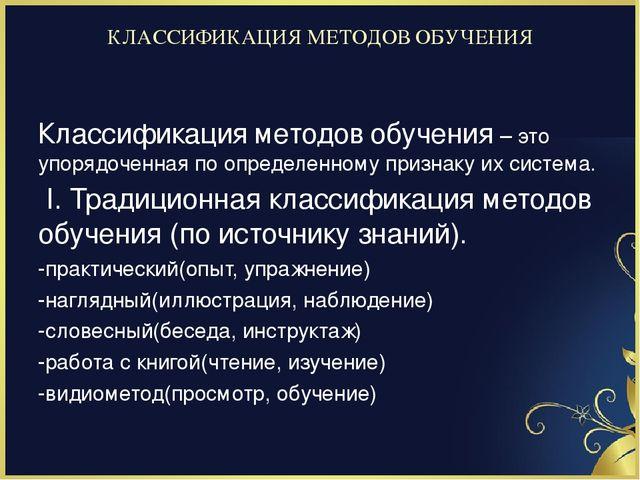 Презентация методы обучения скачать бесплатно без регистрации международные знакомства для изучения языка