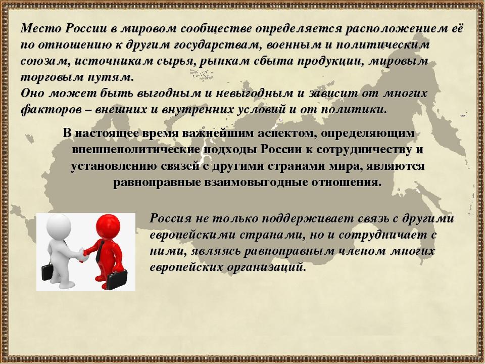 Место и роль россии в мировом сообществе реферат 3083