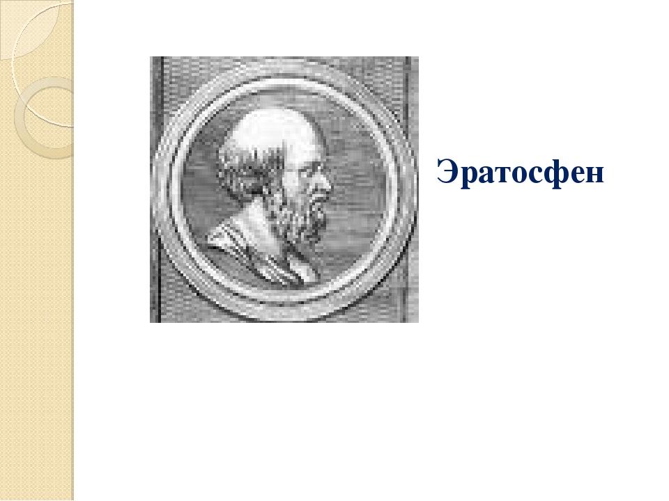 эратосфен в картинках мужики