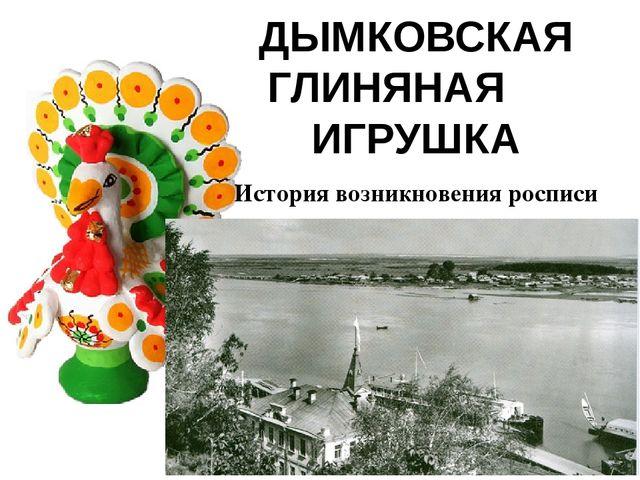 ДЫМКОВСКАЯ ГЛИНЯНАЯ ИГРУШКА История возникновения росписи