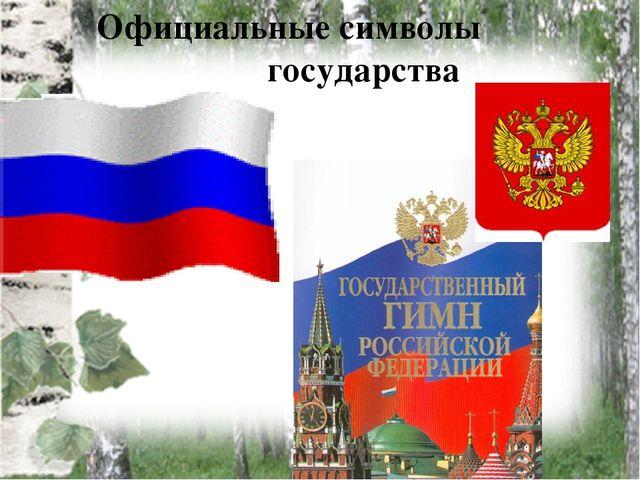 Официальные символы государства