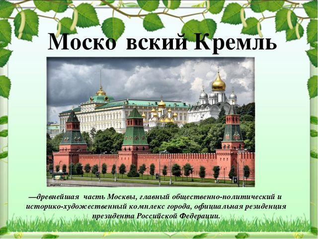 —древнейшая часть Москвы, главный общественно-политический и историко-художес...