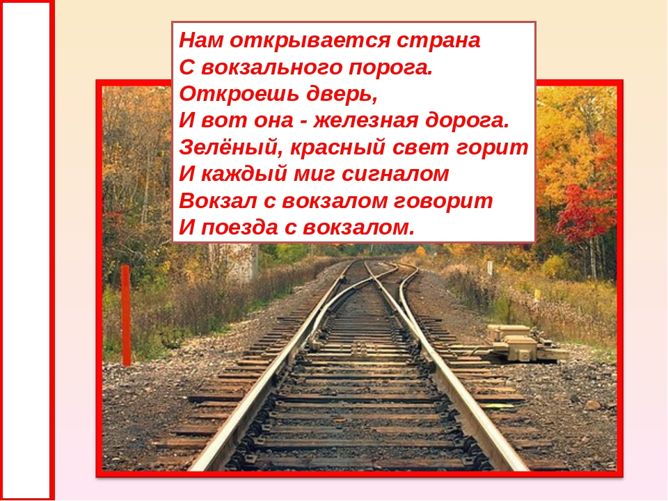 стихи о поездах и железной дороге пирог, главным компонентом