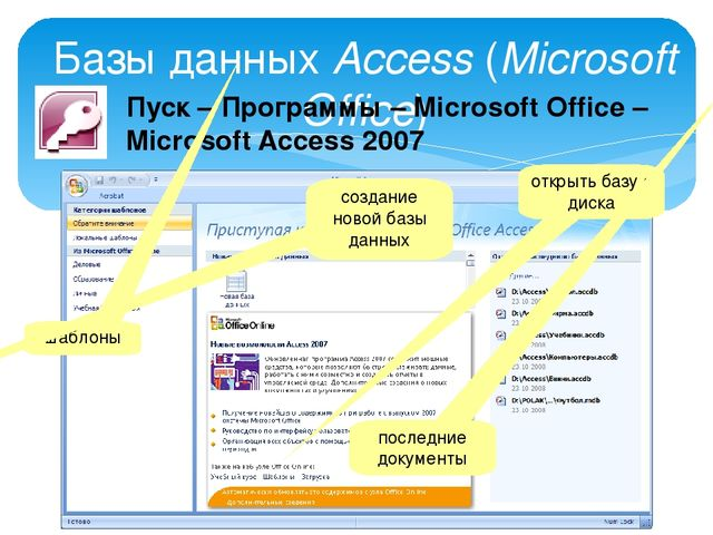 microsoft access Have you ever wondered what is microsoft access, if the answer is yes, then this would be a good place to start.
