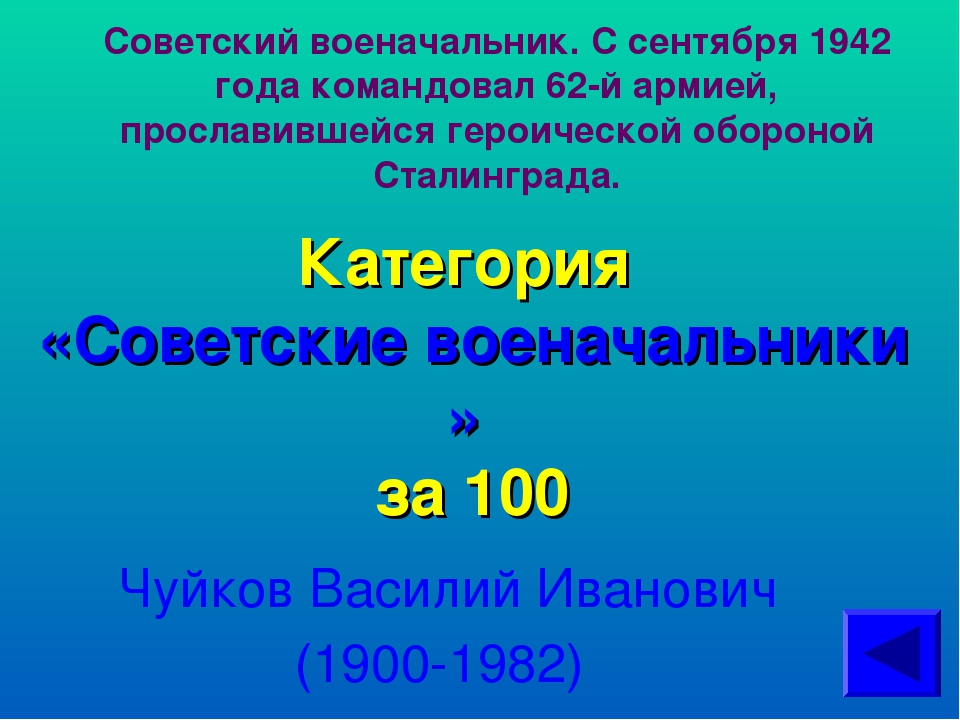 Советский военачальник. С сентября 1942 года командовал 62-й армией, прослави...