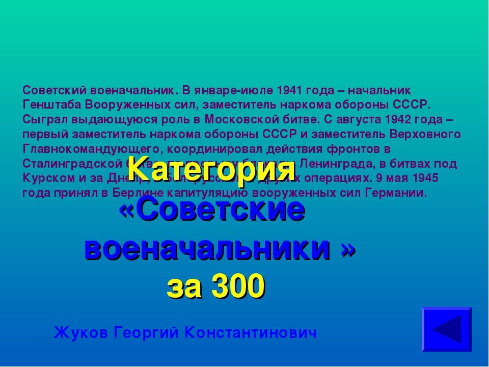 Советский военачальник. В январе-июле 1941 года – начальник Генштаба Вооружен...