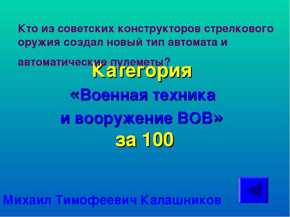 Категория «Военная техника и вооружение ВОВ» за 100 Михаил Тимофеевич Калашни...