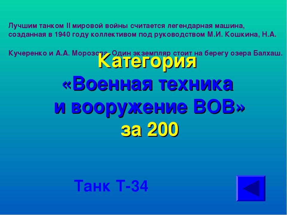 Лучшим танком II мировой войны считается легендарная машина, созданная в 1940...