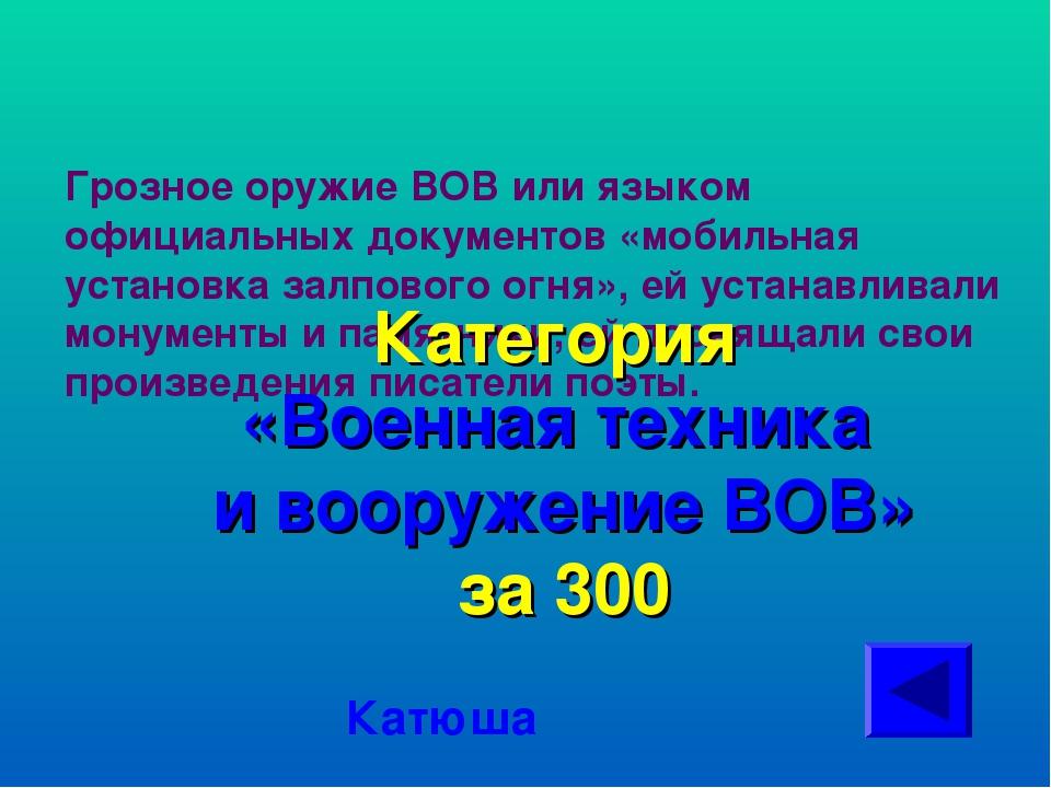 Грозное оружие ВОВ или языком официальных документов «мобильная установка зал...