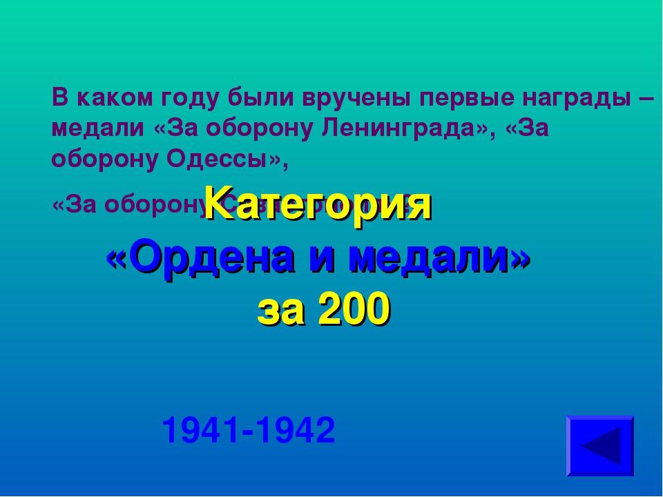 В каком году были вручены первые награды – медали «За оборону Ленинграда», «З...