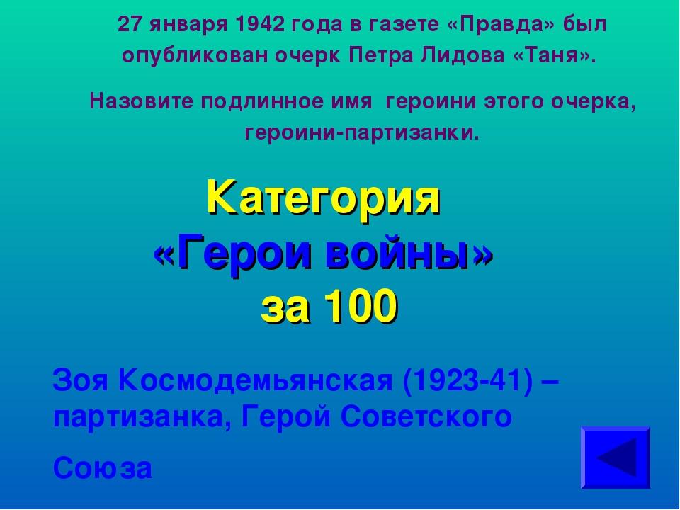 27 января 1942 года в газете «Правда» был опубликован очерк Петра Лидова «Тан...
