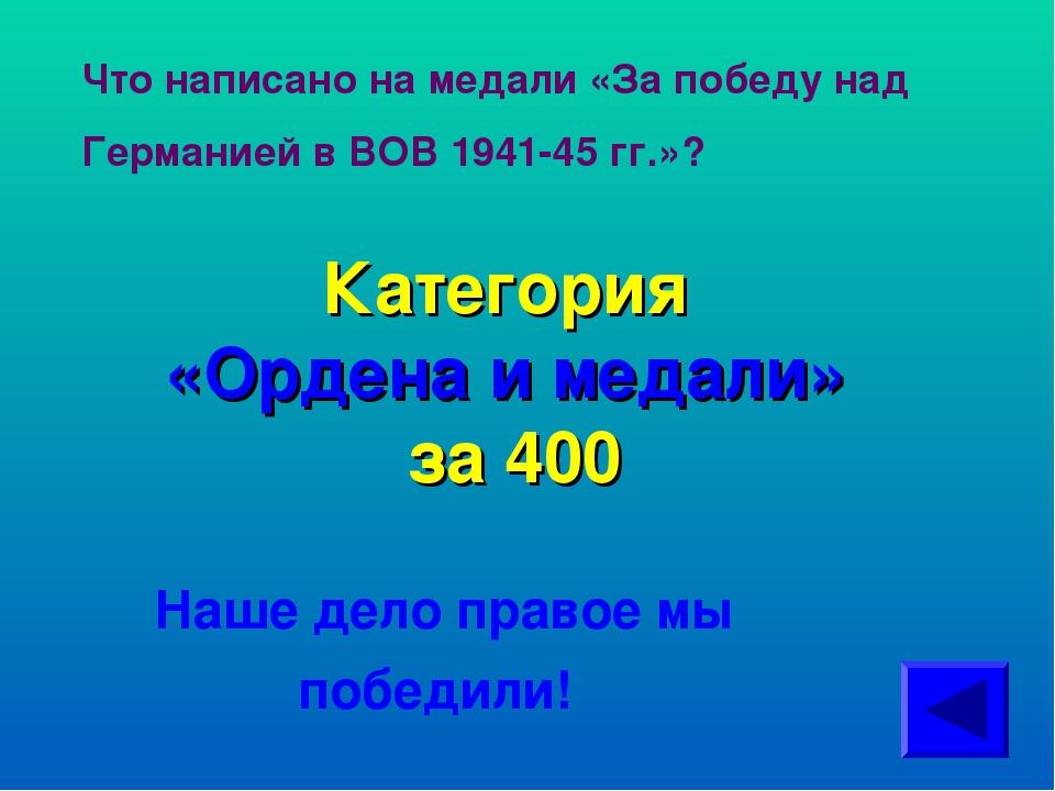 Что написано на медали «За победу над Германией в ВОВ 1941-45 гг.»? Категория...