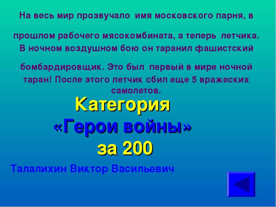 На весь мир прозвучало имя московского парня, в прошлом рабочего мясокомбинат...