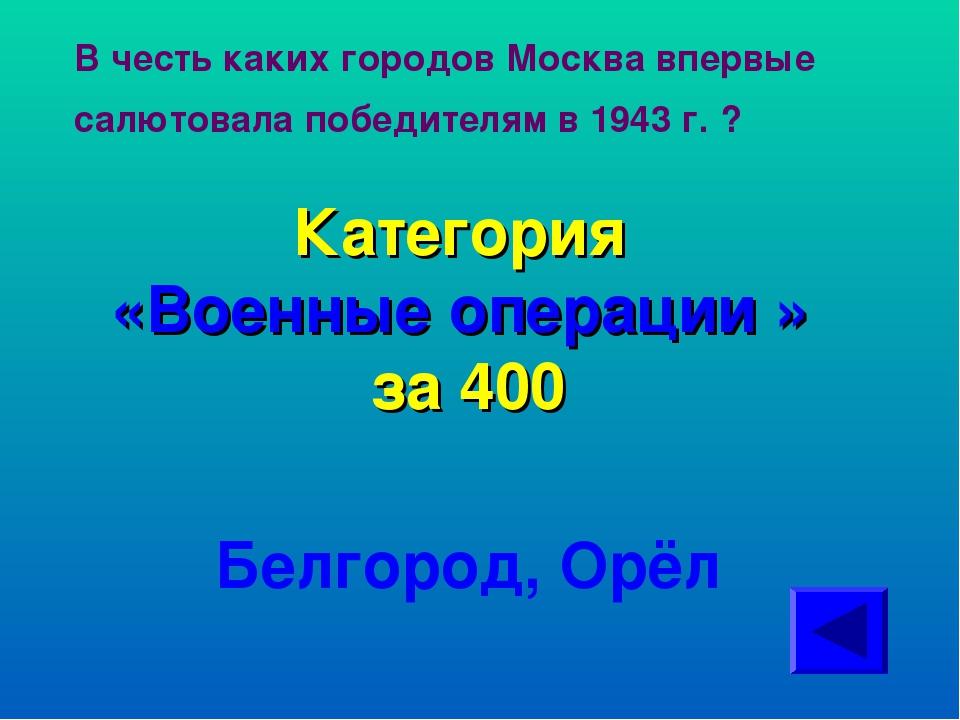 В честь каких городов Москва впервые салютовала победителям в 1943 г. ? Катег...