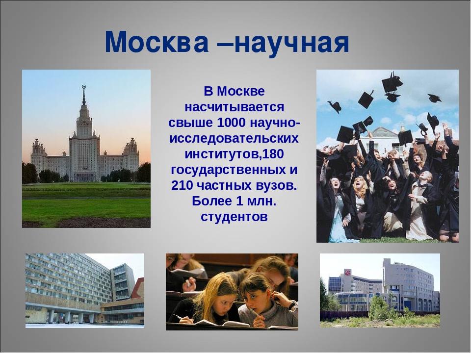 Москва –научная В Москве насчитывается свыше 1000 научно-исследовательских ин...
