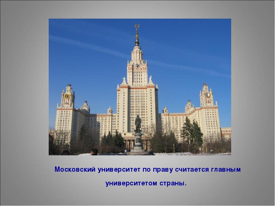 Московский университет по праву считается главным университетом страны.