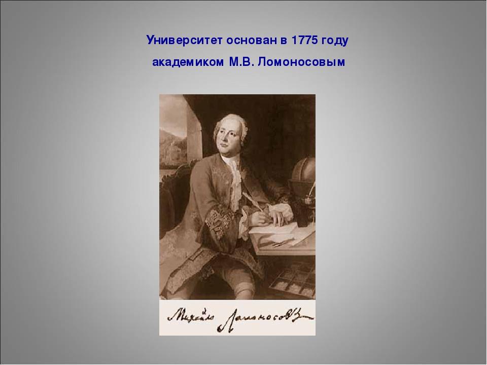 Университет основан в 1775 году академиком М.В. Ломоносовым