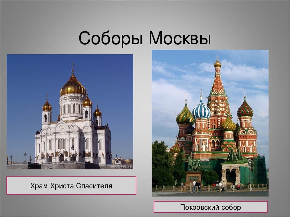 Соборы Москвы Храм Христа Спасителя Покровский собор