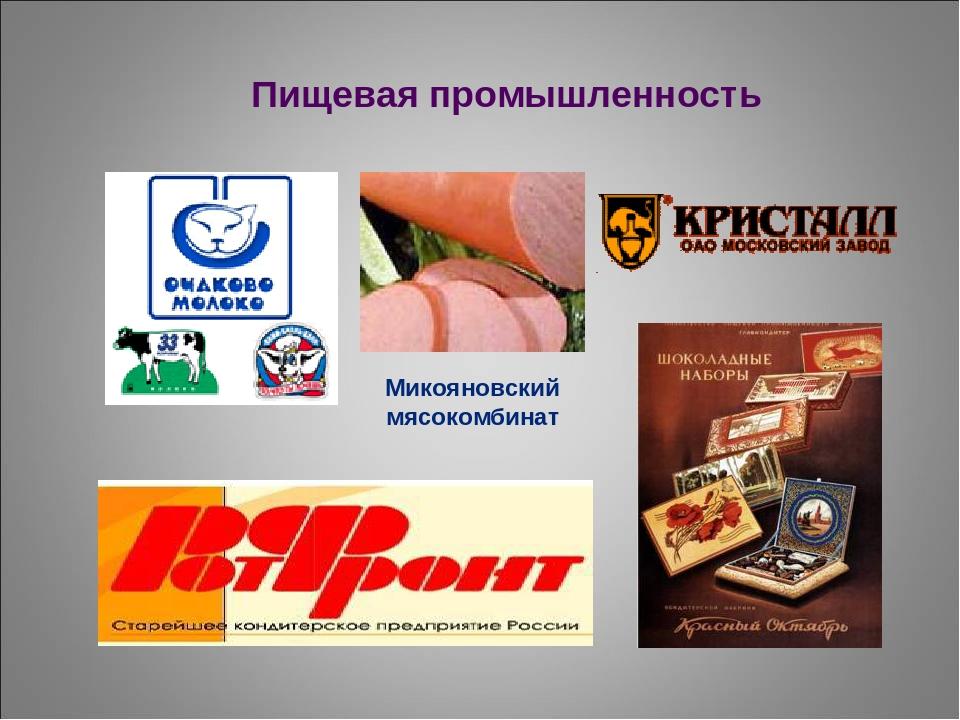 Пищевая промышленность Микояновский мясокомбинат