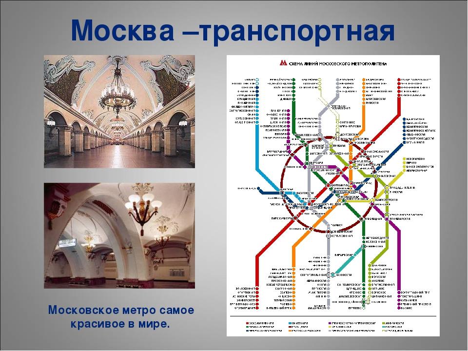 Московское метро самое красивое в мире. Москва –транспортная