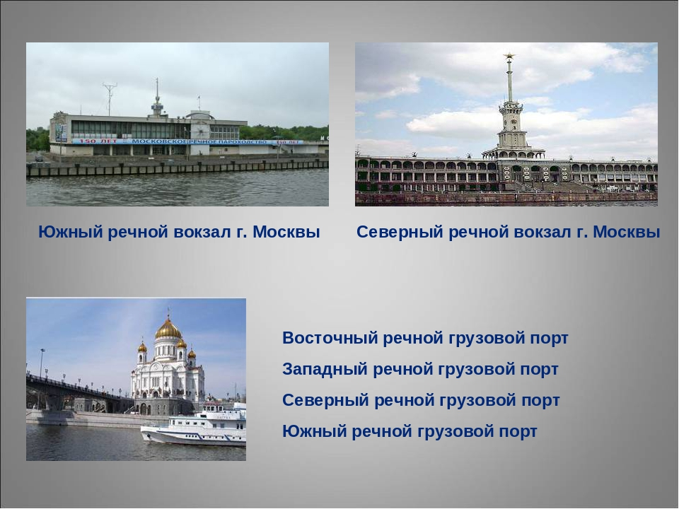 Северный речной вокзал г. Москвы Восточный речной грузовой порт Западный речн...
