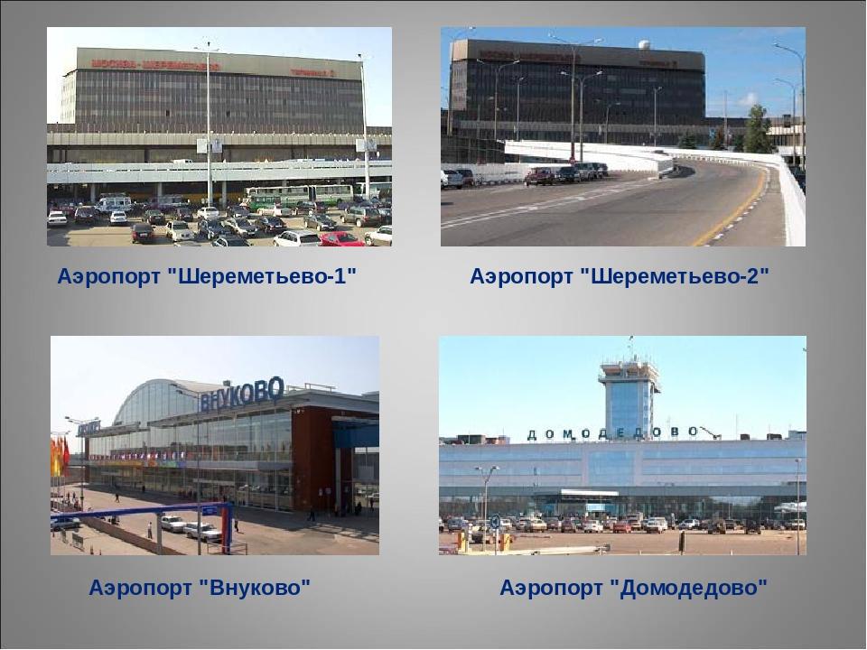 """Аэропорт """"Шереметьево-1"""" Аэропорт """"Шереметьево-2"""" Аэропорт """"Внуково"""" Аэропорт..."""