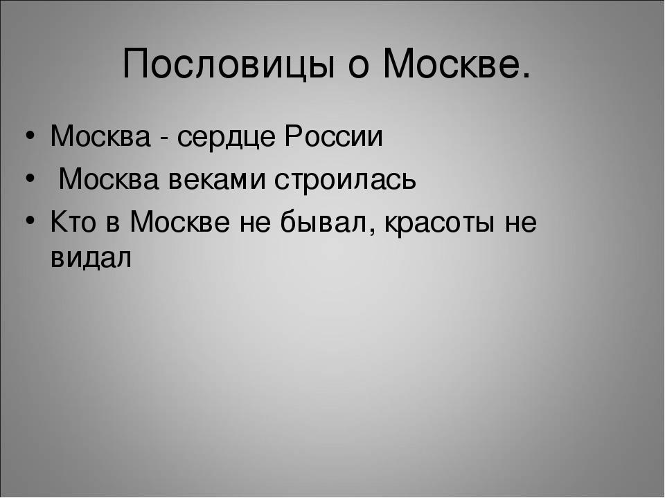 Пословицы о Москве. Москва - сердце России Москва веками строилась Кто в Мос...