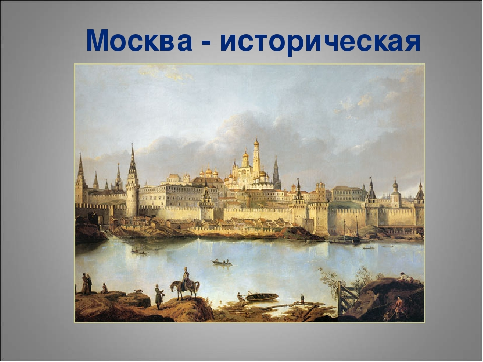 Москва - историческая