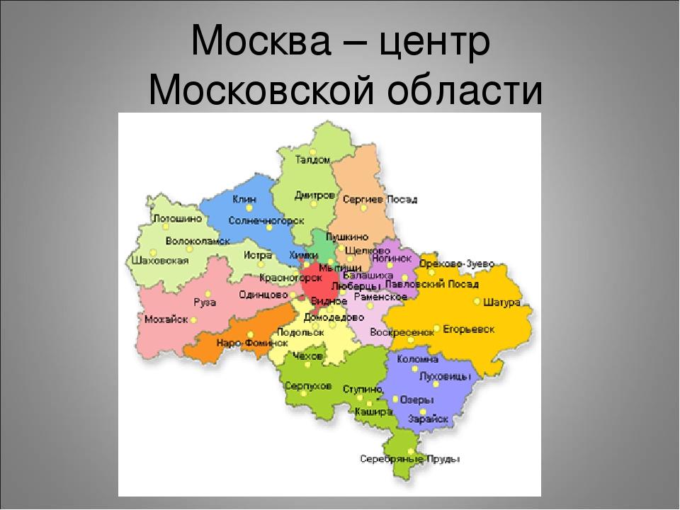 Москва – центр Московской области