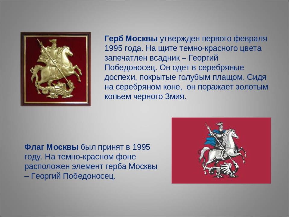 Герб Москвы утвержден первого февраля 1995 года. На щите темно-красного цвета...