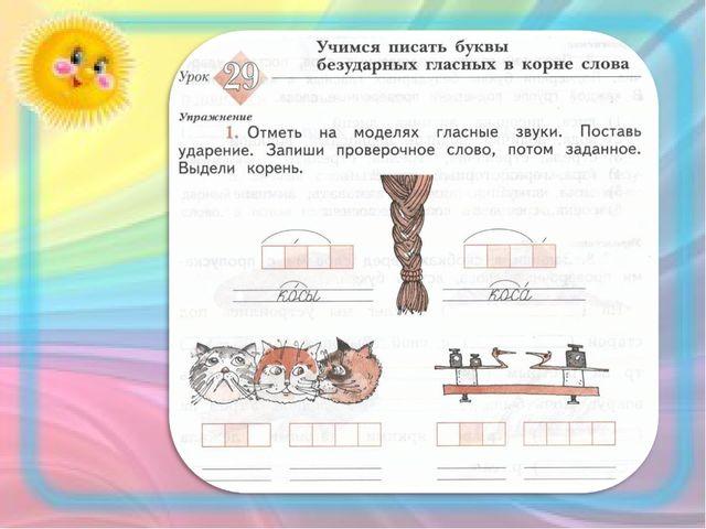 язык русский 2 урок грамотно гдз класс 104 пишем