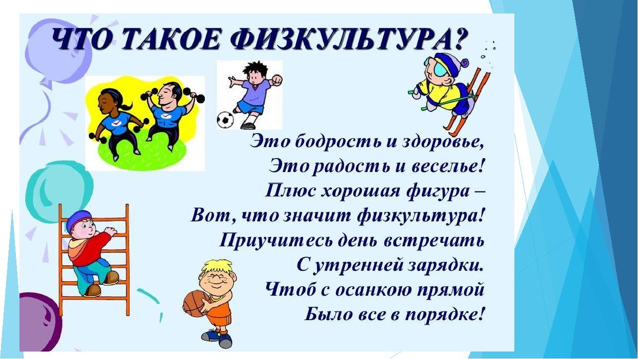 картинки про спорт и физкультуру для презентации лучшие
