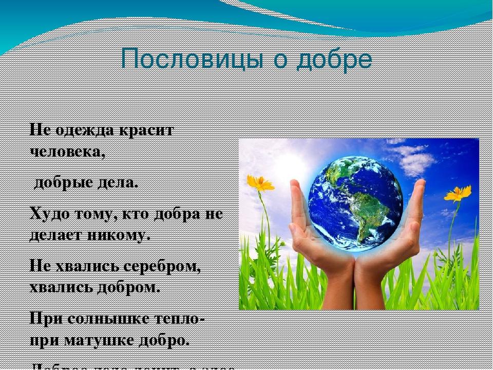 Картинки с девизом о доброте людей к людям