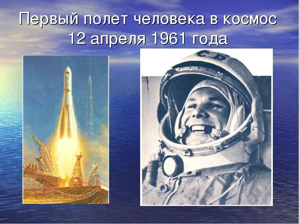 Открытки первого полета человека в космос