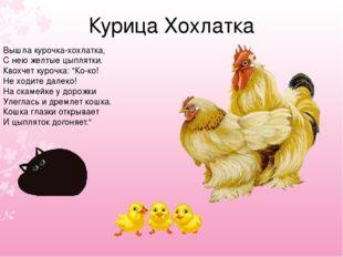 Курица Хохлатка Вышла курочка-хохлатка, С нею желтые цыплятки. Квохчет курочк