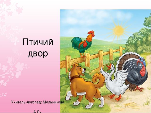 Птичий двор Учитель-логопед: Мельникова А.Л.
