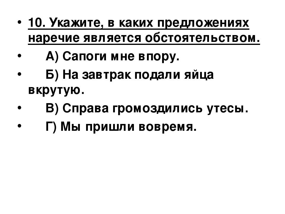 10. Укажите, в каких предложениях наречие является обстоятельством. А) Сапоги...