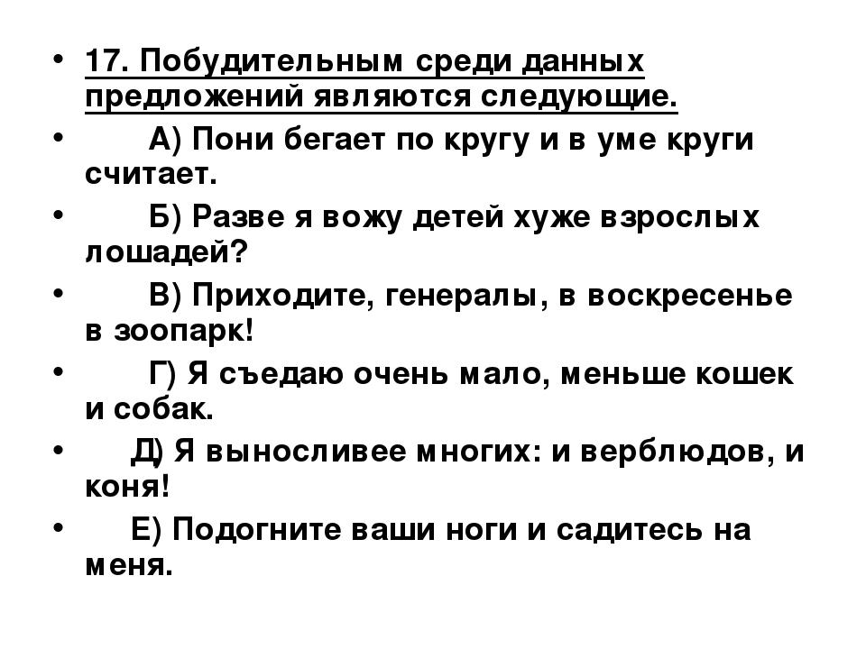 17. Побудительным среди данных предложений являются следующие.  А) Пони...