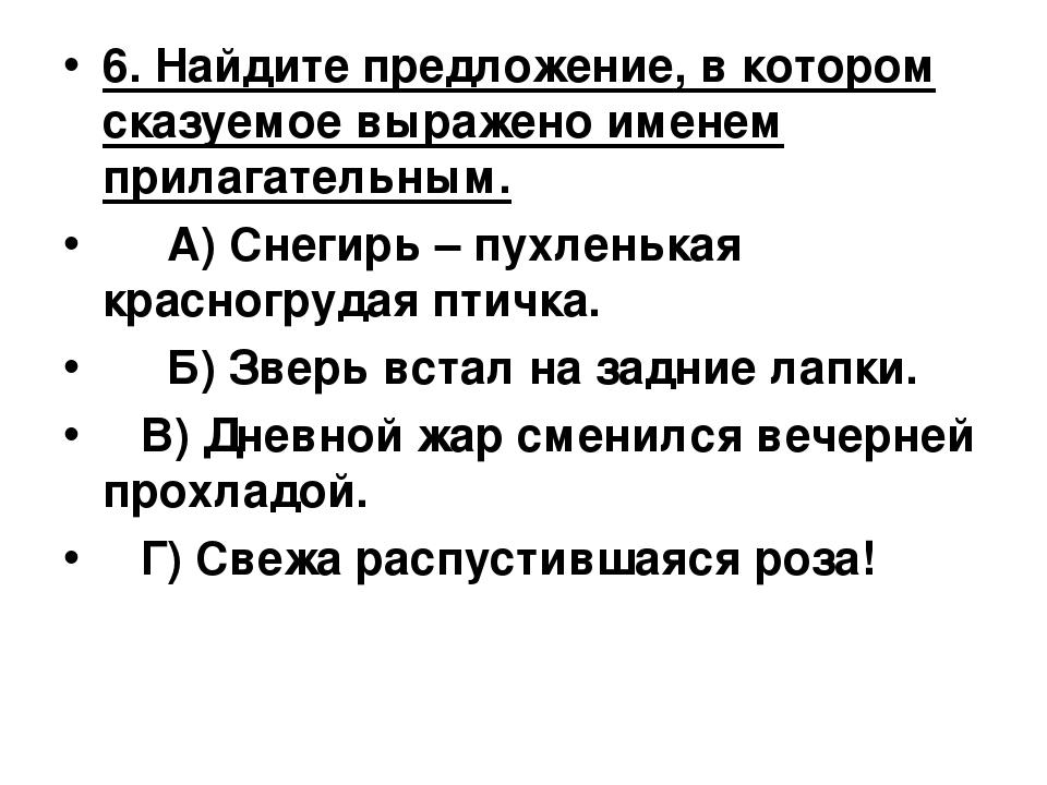 6. Найдите предложение, в котором сказуемое выражено именем прилагательным. А...