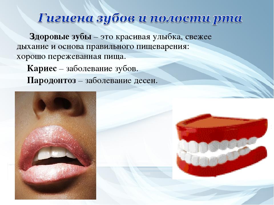 Здоровые зубы – это красивая улыбка, свежее дыхание и основа правильного пищ...