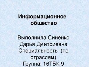 Информационное общество Выполнила Синенко Дарья Дмитриевна Специальность (по
