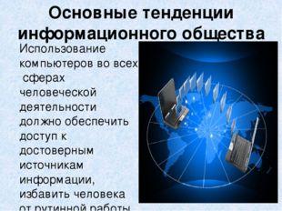 Основные тенденции информационного общества Использование компьютеров во всех